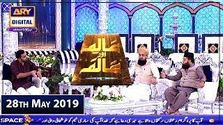 Shan-e-Sehr |Segment | Aalim Aur Aalam | 28th May 2019