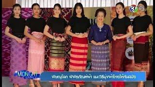 MidnightFamily | พิษณุโลก พิพิษภัณฑ์ แนะวิธีนุ่งผ้าไทยให้ทันสมัย | 27-03-61 | Ch3Thailand