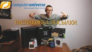 Распаковка посылки c ComputerUniverse.ru | доставка в Казахстан