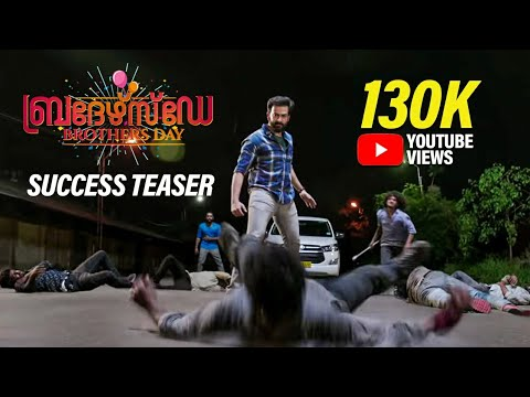 Brothers Day Success Teaser - Prithviraj Sukumaran