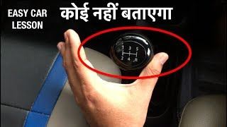 हिंदी CAR LESSON - How to Change GEARS PERFECTLY - Drive with Vicky