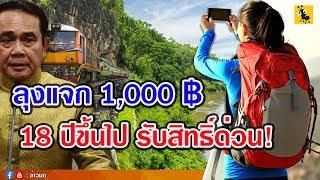 ด่วน.. มาก่อนรับก่อน ขั้นตอน ลงทะเบียนรับเงินเที่ยวไทย 1,000 บาท