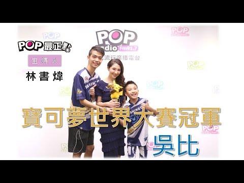 2019-09-26《POP最正點》林書煒 專訪 寶可夢世界大賽冠軍 吳比+哥哥兼教練 吳震+媽媽 羅茵如