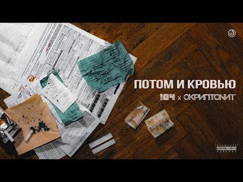 104, Скриптонит - Потом и кровью (ft. Truwer) [Official audio]