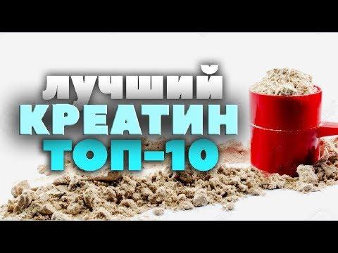 ТОП-10: Какой КРЕАТИН самый лучший? iHerb