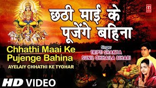 Chhathi Maai Ke Pujenge Bahina [Full Song] AYELAIY CHHATHI KE TYOHAR - Download this Video in MP3, M4A, WEBM, MP4, 3GP