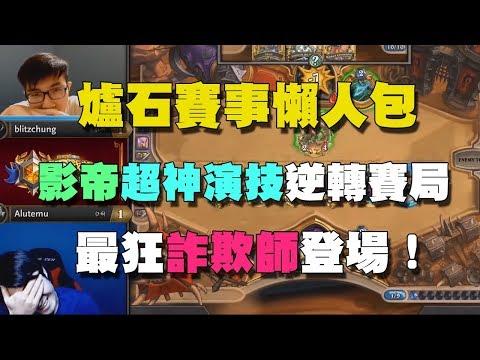 爐石界最佳影帝騙翻全場!!