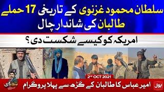 Sultan Mehmood Ghaznavi | Taliban vs America | Tabdeeli | Exclusive Program | 2 Oct 2021