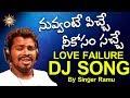 Nuvvante Pichi Neekosam Sache Love Failure DJ Song || Singer #Ramu || Love Songs || Telugu Dj Songs video download