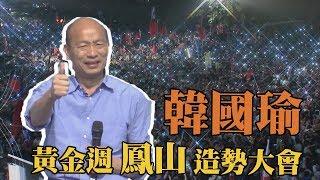 【全程影音】韓國瑜黃金週 鳳山動員造勢大會 2018.11.17