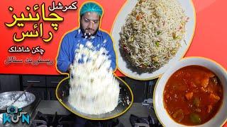 Fried Rice / Chicken Shashlik Recipe - Original Chinese Restaurant Style Recipe - Kun (Detailed)