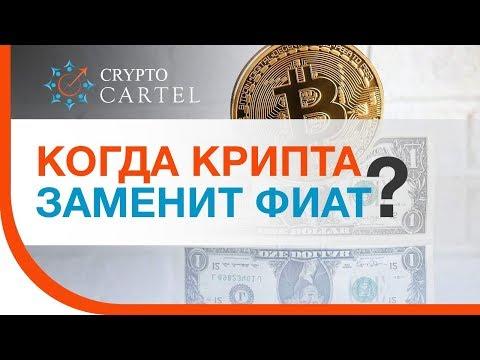 Что означает биткоин