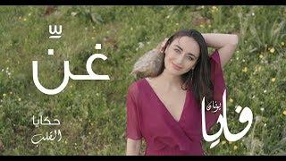 غنِّ (غنّي)، فايا يونان Ghanni [Official Video] Faia Younan تحميل MP3