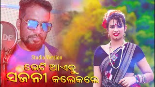 Bheti Aibu Sajani Kalekale (Prakash Jal) New Sambalpuri Studio Version || RKMedia