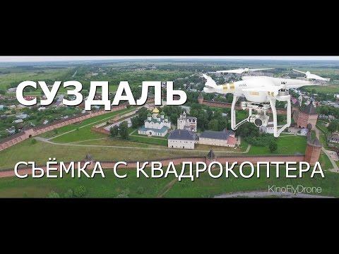 Суздаль | Съёмка с квадрокоптера 4K