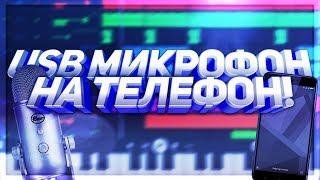 ПОДКЛЮЧЕНИЕ СТУДИЙНОГО МИКРОФОНА К ТЕЛЕФОНУ!