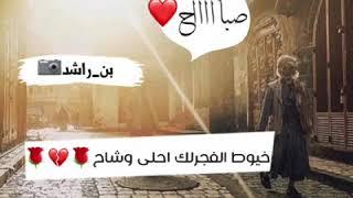 تحميل اغاني صباح الخير اغاني جميله روعه رائعه سالم بن علي MP3