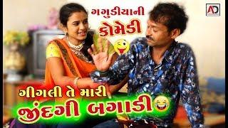 ગીગલિ તે મારી જિંદગી બગાડી । ગગુડીયાની ગીગલિ નવી કોમેડી । Gagudiya Ni New Comedy | AD Media