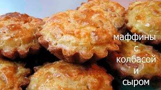 Маффины с  колбасой и сыром закусочные Кексы быстрые с колбасой сыром