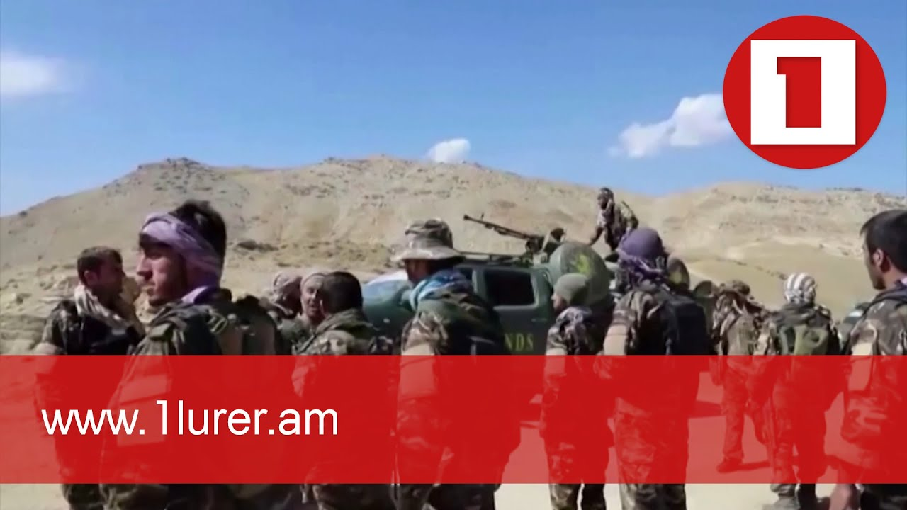 «Թալիբանը» հայտարարել է Փանջշերի գրավման մասին