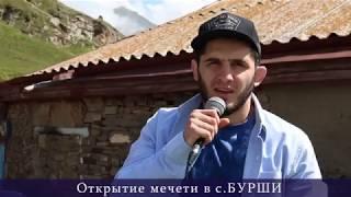 Лакский район. Открытие мечети в с.БУРШИ.