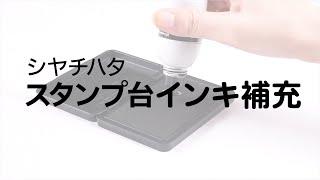 スタンプ台 インキ補充方法