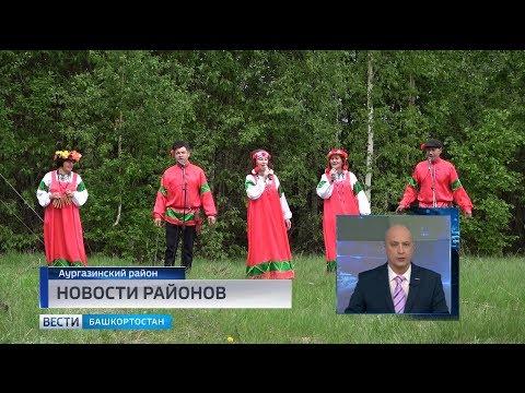 Конкурсы пахарей и животноводов Аургазинского района показали по республиканскому телевидению