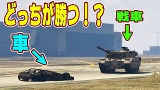 【検証】絶対に車を踏みつけて壊す戦車VS絶対に車を打ち上げる車【ましゅるむ,グラセフ】