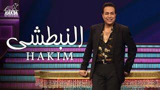 Hakim - Al Nabatshi 2021 - 2021 حكيم النبطشى تحميل MP3