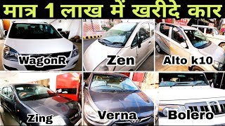Second Hand Car Bazar In Lucknow Uttar Pradesh Shri Hanuman Ji Car