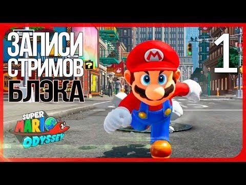 Одна из лучших игр EVER - Super Mario Odyssey [Switch] #1