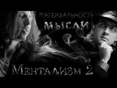 """""""Ментализм 2: Материальность мысли"""" от ФигАсебе"""