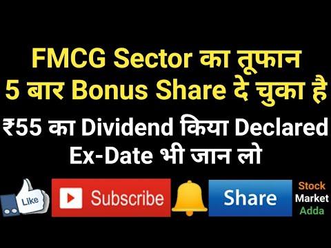 FMCG Sector का तूफान, ₹55 Dividend Declared, 5 बार Bonus Share दे चुका है