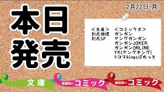 本日発売のお知らせ2016/02/22