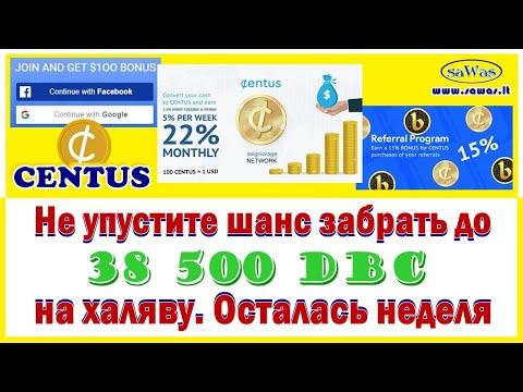 Centus - Не упустите шанс забрать до 38 500 DBC на халяву. Осталась неделя. Плюс..., 25 Декабря 2020