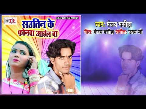 Sautin Ke Phonewa Aayil Ba    सउतिन के फोनवा आईल बा    Manjay Mashiha   Bhojpuri Song