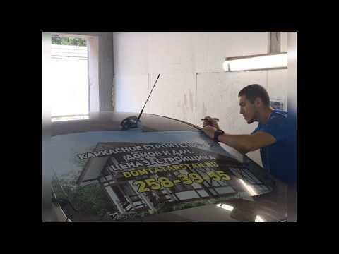 Как клеить наклейку на авто из перфорированной пленки