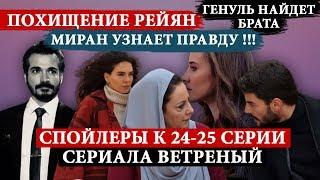 СПОЙЛЕРЫ К 24- 25 СЕРИИ ВЕТРЕНЫЙ / HERCAİ: ГЕНУЛЬ НАЙДЕТ БРАТА! МИРАН УЗНАЕТ ПРАВДУ!
