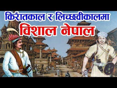 चकित पार्ने इतिहास । किराँतकाल र लिच्छवीकालमा ग्रेटर नेपाल! नेपाल कहिल्यै सानो थिएन ।