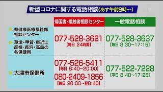 4月30日 びわ湖放送ニュース