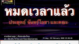 ดร. เพียงดิน รักไทย Official Live Stream