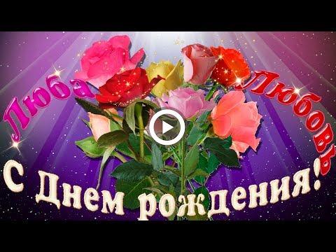 С Днем рождения Люба Любовь. Красивое поздравление.