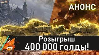 Анонс! Розыгрыш 400 000 золота WOT!!! Победа в 1 этапе Битва блогеров!