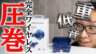 【完全ワイヤレスイヤホン】低音特化型 TWS!オーディオテクニカ ATH-CKS5TW 試聴レビュー!
