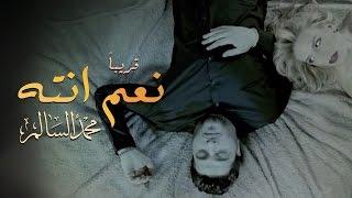محمد السالم - نعم انته ( قريبا ) | (Mohamed Alsalim -  Naam Enta (Soon