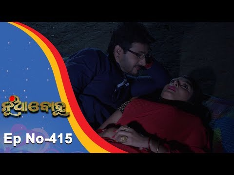 Nua Bohu   Full Ep 415   12th Nov 2018   Odia Serial - TarangTV