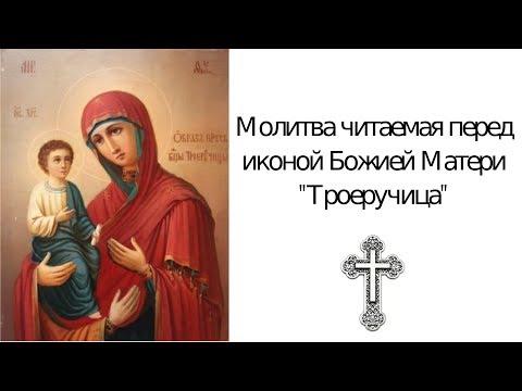 Молитва Божьей Матери Троеручица об исцелении больного