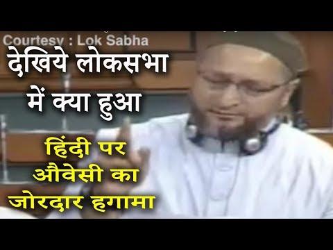 हिंदी भाषा पर मुस्लिम नेता ओवैसी का जोरदार हंगामा !Asaduddin Owaisi on Hindi language in LokSabha