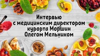 Интервью с медицинским директором курорта Моршин Олегом Мельником