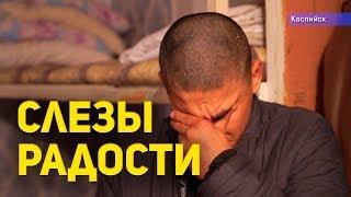 Слезы радости:Бедной дагестанской семье подарили квартиру